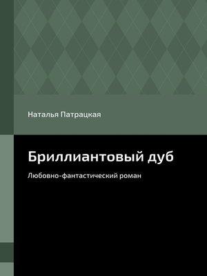 cover image of Бриллиантовыйдуб. Любовно-фантастический роман