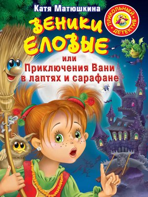 cover image of Веники еловые, или Приключения Вани в лаптях и сарафане