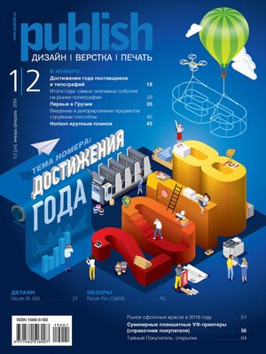 cover image of Журнал Publish №01-02/2019