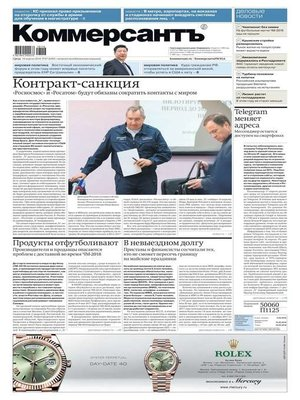 cover image of Коммерсантъ (понедельник-пятница) 67-2018