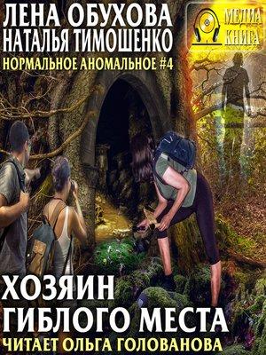 cover image of Хозяин гиблого места