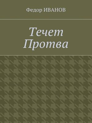 cover image of Течет Протва