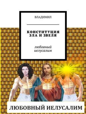 cover image of Конституция зла и звеля. Любовный Иелусалим
