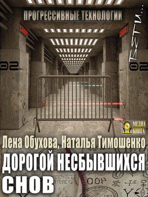 cover image of Дорогой несбывшихся снов
