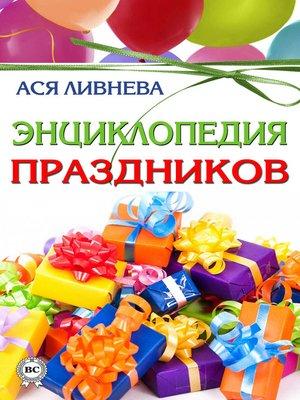cover image of Энциклопедия праздников