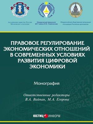 cover image of Правовое регулирование экономических отношений в современных условиях развития цифровой экономики