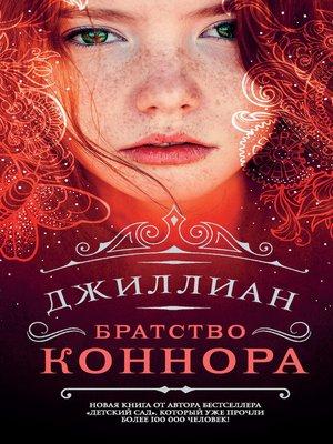 cover image of Братство Коннора
