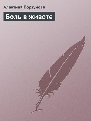 cover image of Боль в животе