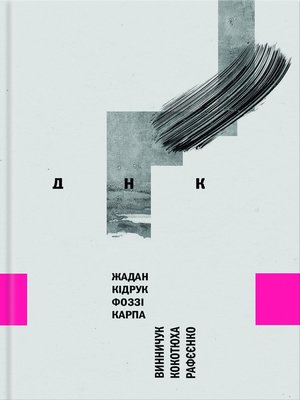 cover image of ДНК