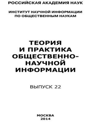 cover image of Теория и практика общественно-научной информации. Выпуск 22