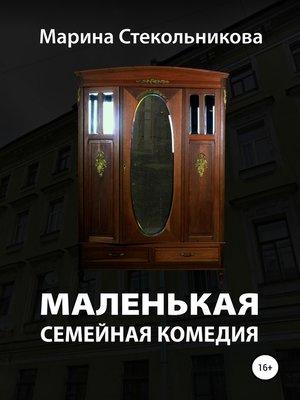 cover image of Маленькая семейная комедия