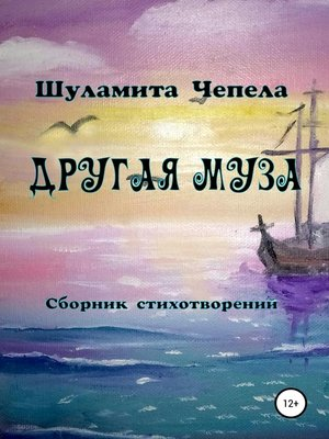 cover image of Другая муза
