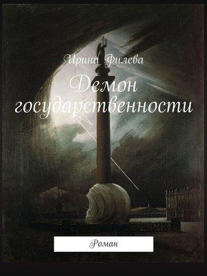 cover image of Демон государственности. Роман
