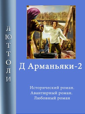 cover image of Д'Арманьяки-2