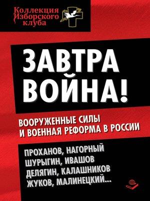 cover image of Завтра война! Вооруженные силы и военная реформа в России