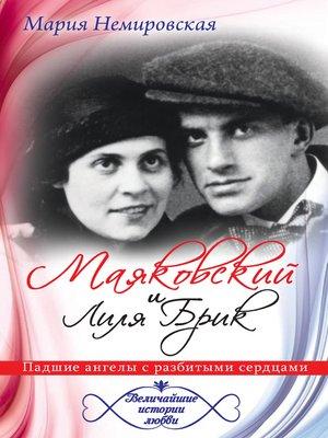 cover image of Маяковский и Лиля Брик. Падшие ангелы с разбитыми сердцами