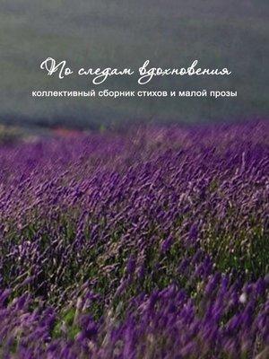 cover image of По следам вдохновения (сборник)