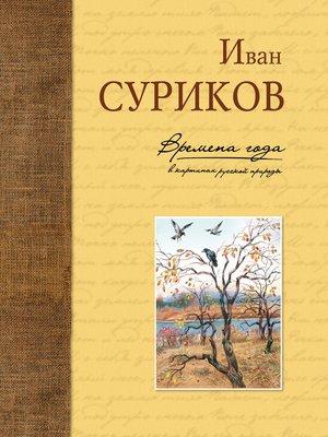 cover image of Времена года в картинах русской природы
