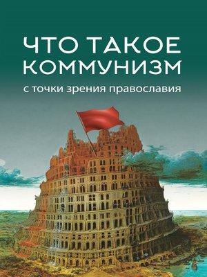 cover image of Что такое коммунизм с точки зрения православия