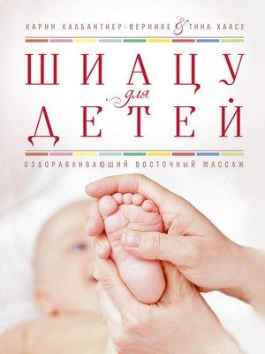 cover image of Шиацу для детей. Оздоравливающий восточный массаж