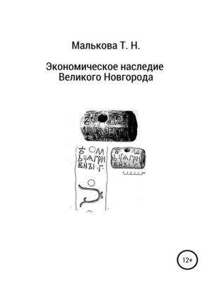 cover image of Экономическое наследие Великого Новгорода