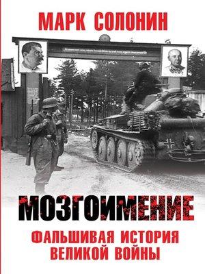 cover image of Мозгоимение