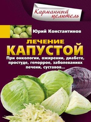 cover image of Лечение капустой при онкологии, ожирении, диабете, простуде, геморрое, заболеваниях печени, суставов...