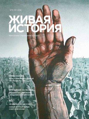 cover image of Живая история. № 9 (15) 2016 г.