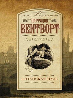 cover image of Китайская шаль