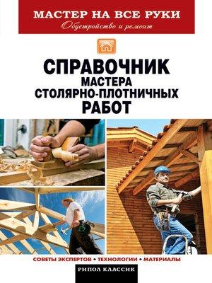 cover image of Справочник мастера столярно-плотничных работ