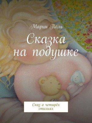 cover image of Сказ очетырёх стихиях. Сказка для маленького почемучки