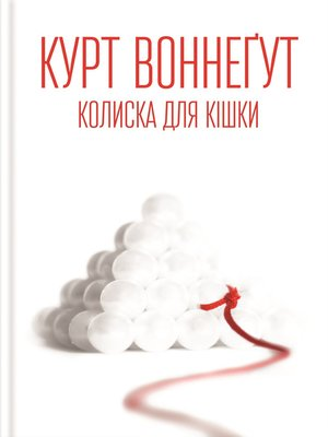 cover image of Колиска для кішки