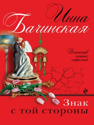 cover image of Знак с той стороны