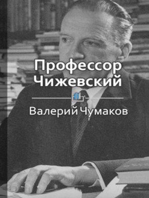 cover image of Профессор Чижевский. Величайший ученый мира
