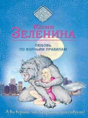 cover image of Любовь по волчьим правилам