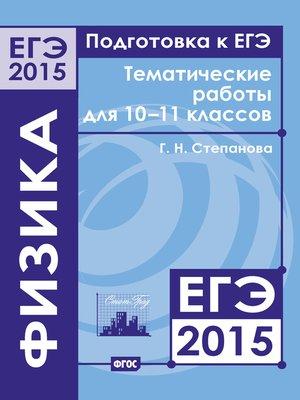 cover image of Подготовка к ЕГЭ в 2015 году. Физика. Тематические работы для 10-11 классов