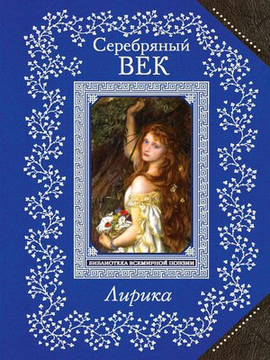 cover image of Серебряный век. Лирика