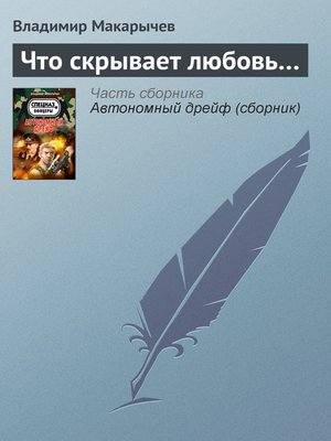 cover image of Что скрывает любовь...
