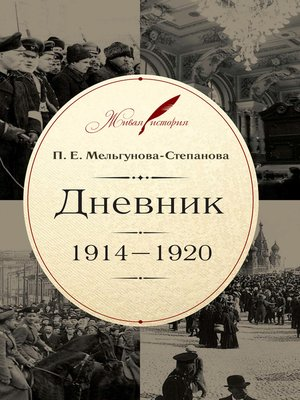 cover image of Дневник. 1914–1920