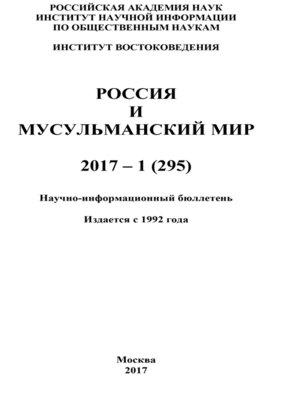 cover image of Россия и мусульманский мир № 1 / 2017