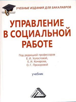 cover image of Управление в социальной работе