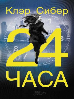 cover image of 24 часа