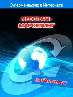 cover image of NEOСПАМ-маркетинг