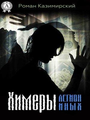cover image of Химеры. Легион иных