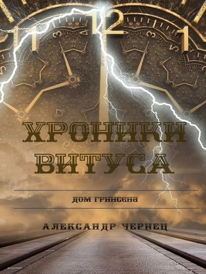 cover image of Хроники Витуса