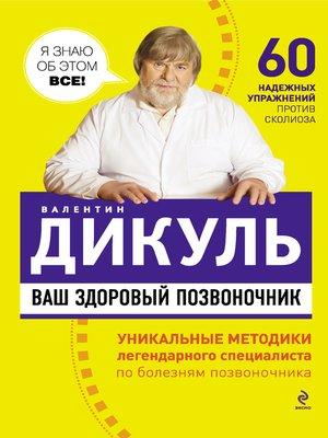 cover image of Ваш здоровый позвоночник