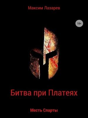 cover image of Битва при Платеях. Месть Спарты