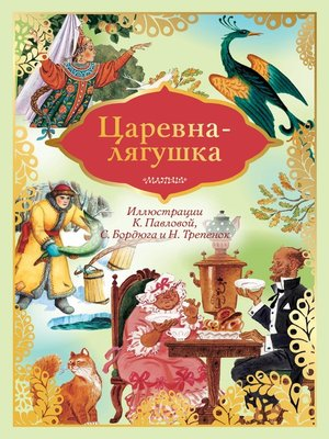 cover image of Царевна-лягушка