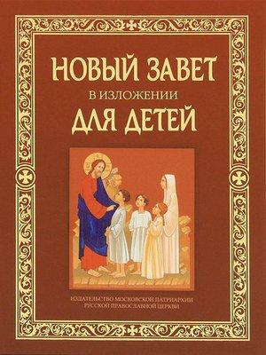 cover image of Новый Завет в изложении для детей