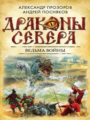 cover image of Ведьма войны